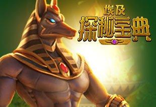 EgyptMystery