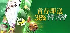 飞博FB88首存送38%欢迎奖金