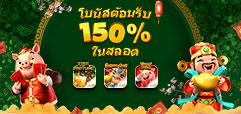 fb88 150% welcome bonus slots