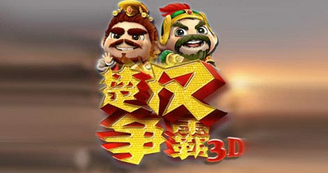 楚汉争霸 3D