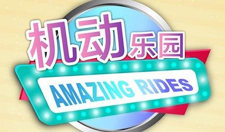 Amazing Rides