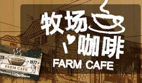 Nông trại cà phê