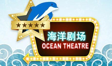 Nhà hát đại dương
