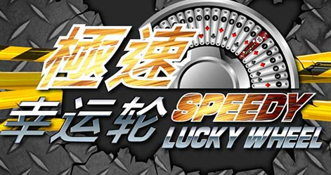 Speedy Lucky Wheel