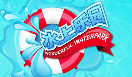 Wonderful Waterpark