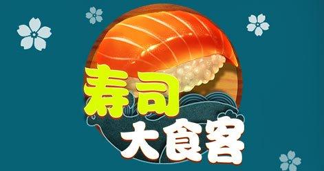壽司大食客